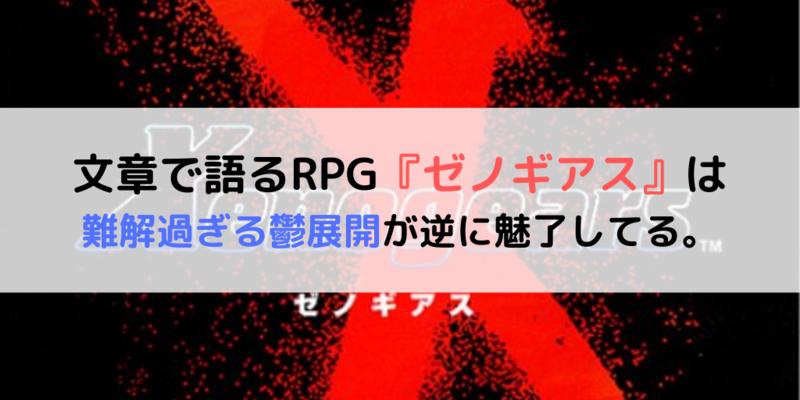 【ゲーム】文章で語るRPG『ゼノギアス』は難解過ぎる鬱展開が逆に魅了してる。