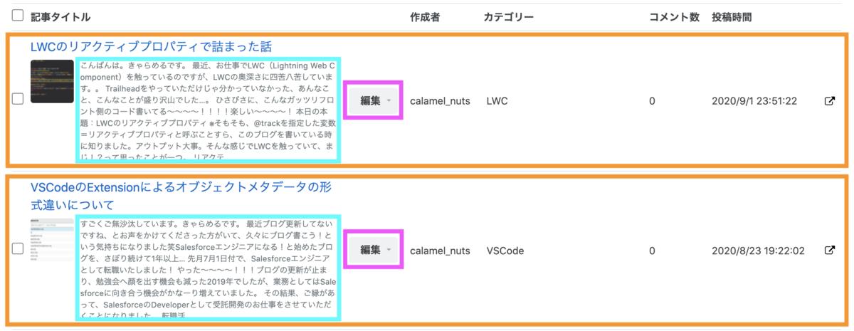 f:id:calamel_nuts:20201026213319p:plain