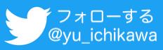 'Twitterでフォロー'
