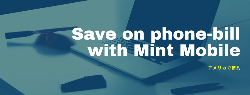 アメリカ格安SIM「Mint Mobile」の値段、切り替え、