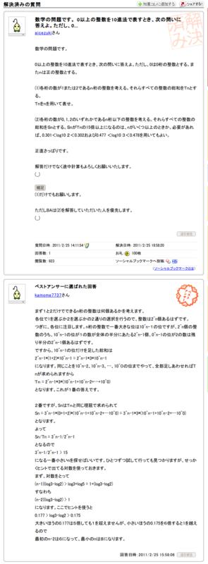 f:id:call_me_nots:20110226153318p:image
