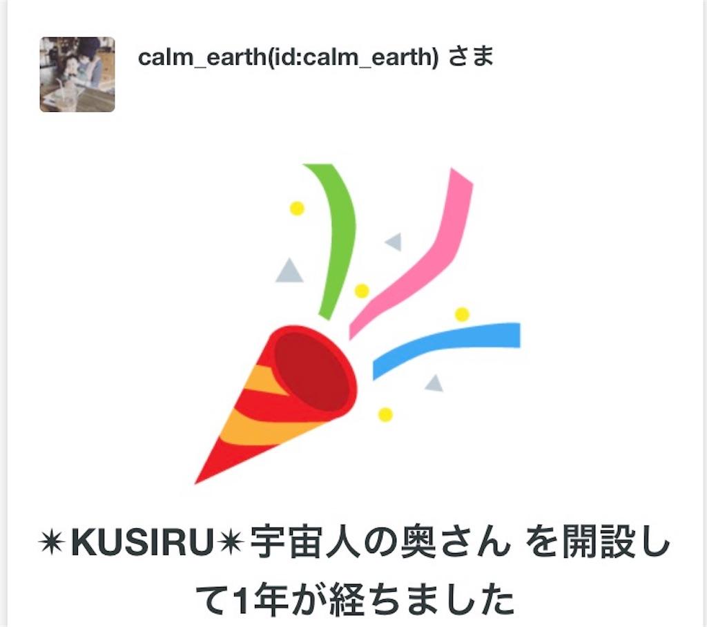 f:id:calm_earth:20170928202939j:image
