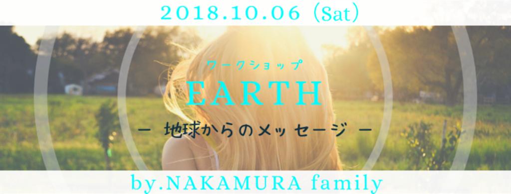 f:id:calm_earth:20180922150528p:image