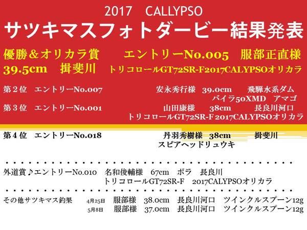 f:id:calypsoblog:20170713184518j:plain