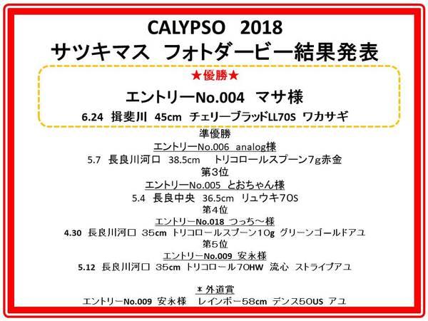 f:id:calypsoblog:20180712175526j:plain