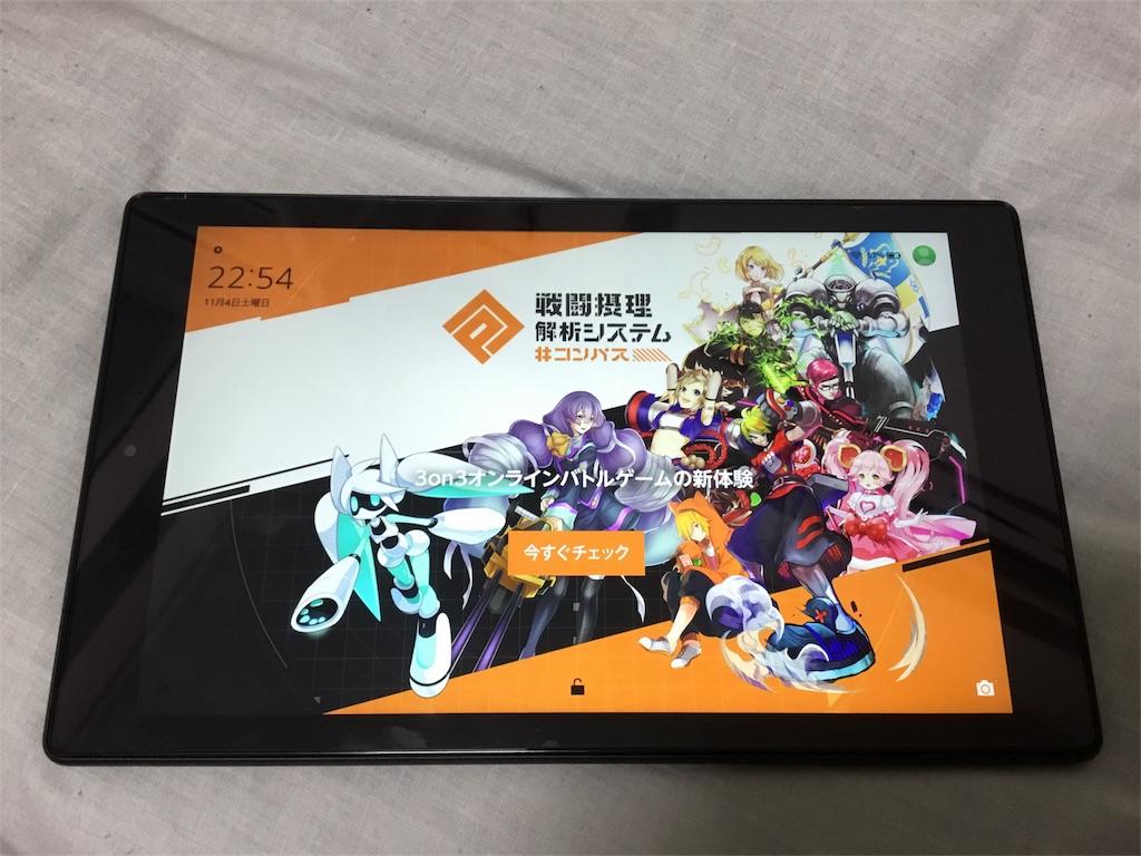 f:id:camashimasu:20171104225419j:image