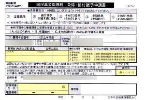 国民年金保険料 免除・納付猶予申請書