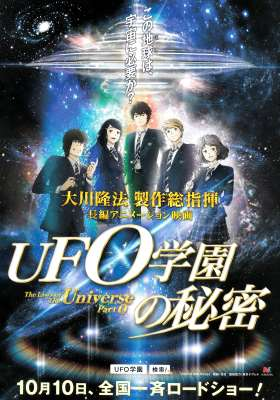 UFO 学園の秘密