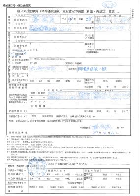 自立支援医療申請書