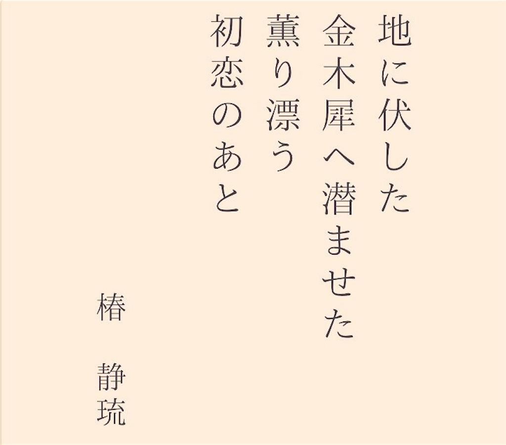 f:id:camellia22:20180204170701j:image