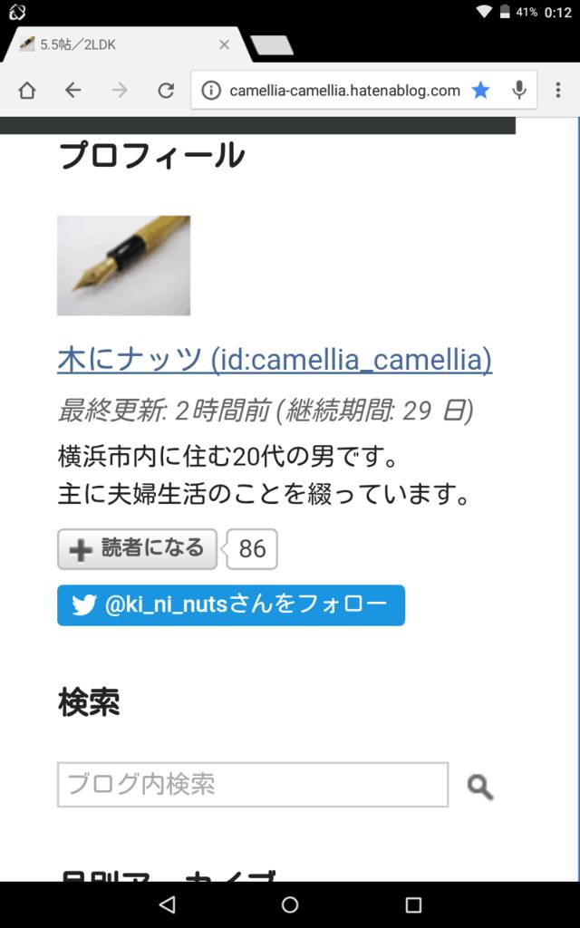 f:id:camellia_camellia:20161207001524p:plain