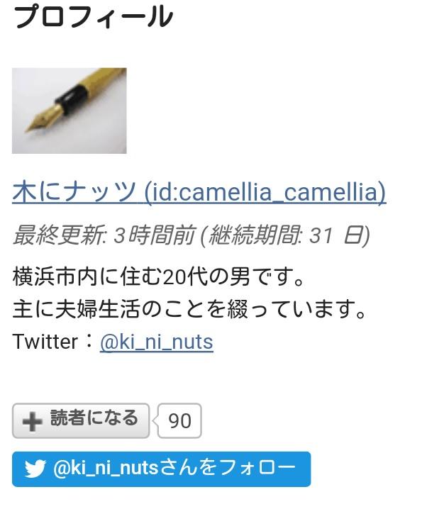 f:id:camellia_camellia:20161209003836j:plain