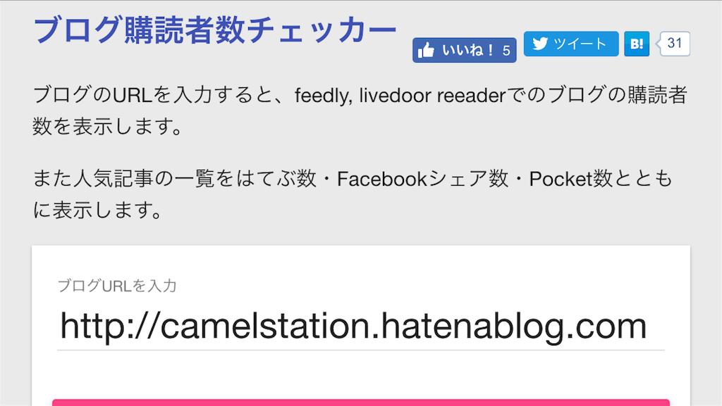 f:id:camelstation:20160809105422p:plain