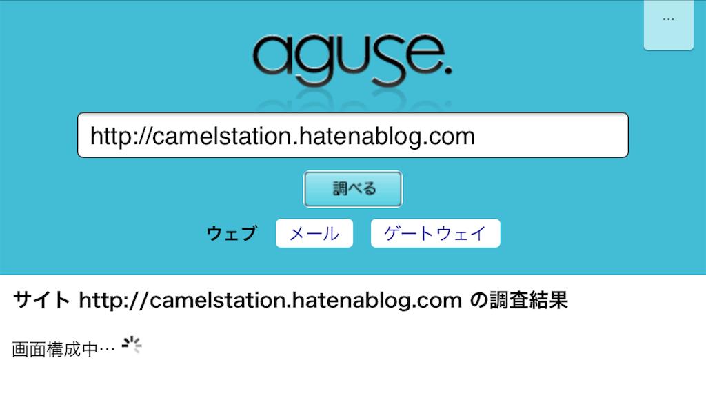 f:id:camelstation:20160809105429p:plain
