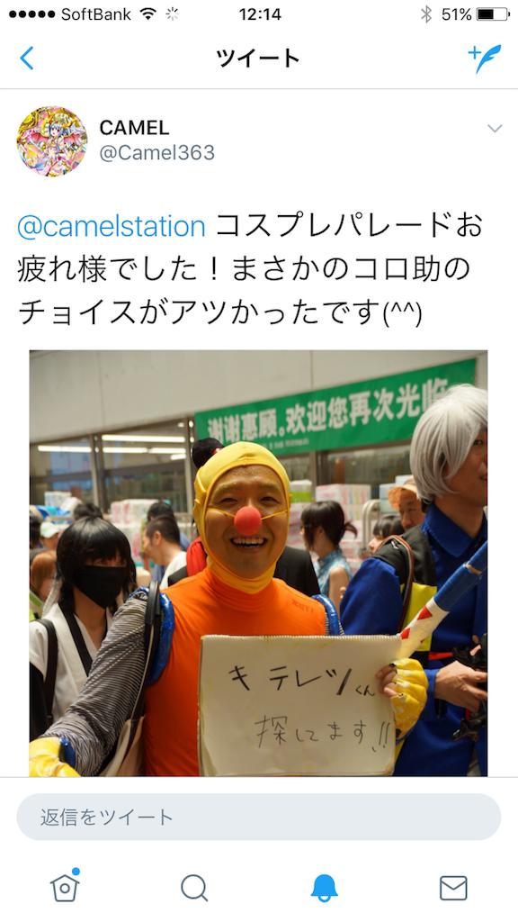 f:id:camelstation:20170809103558p:plain
