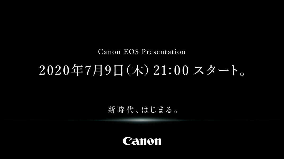 f:id:camera-chikuwa:20200704162720p:plain