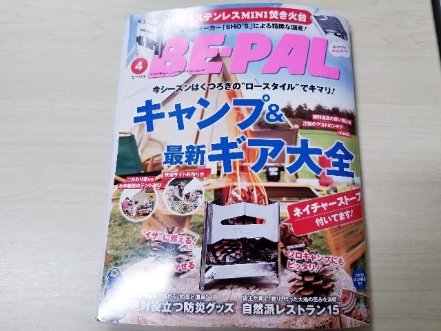f:id:camera-yurucamp:20190315075041j:image