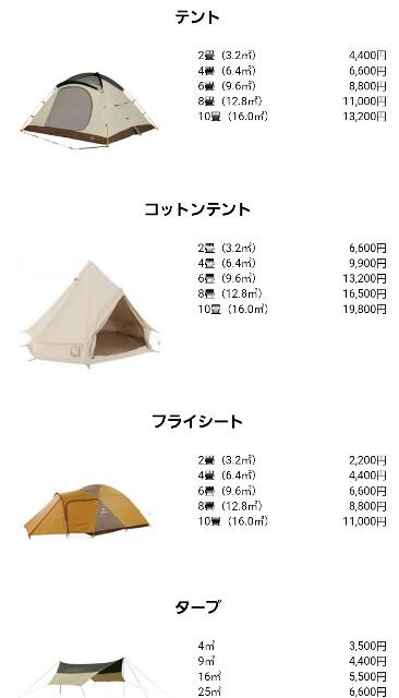 f:id:camera-yurucamp:20190717094547j:image