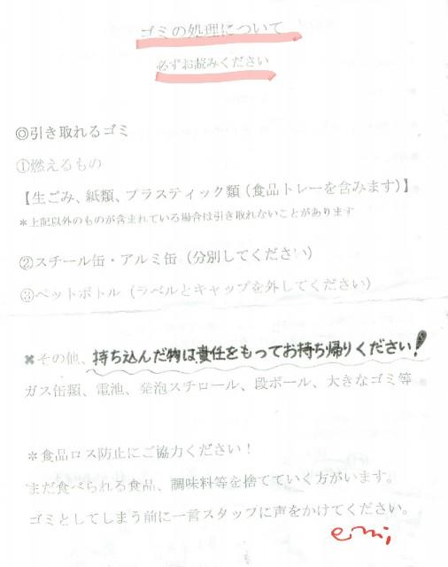 f:id:camera-yurucamp:20191121102534j:image