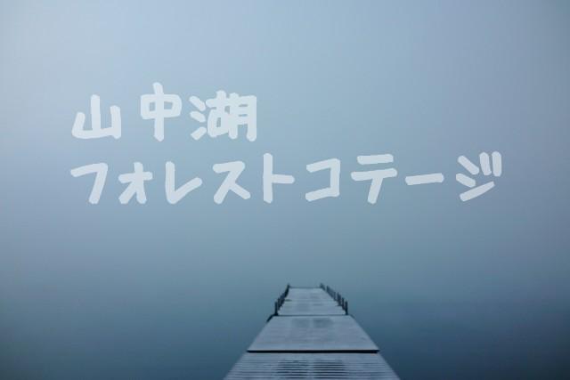 f:id:camera-yurucamp:20200110192056j:image