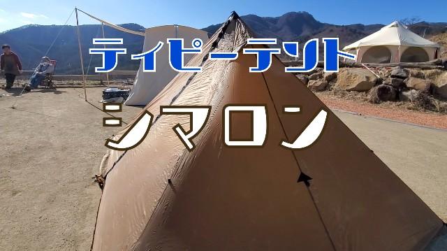 f:id:camera-yurucamp:20200220170901j:image