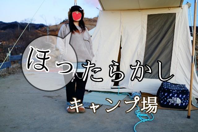 f:id:camera-yurucamp:20200222214847j:image