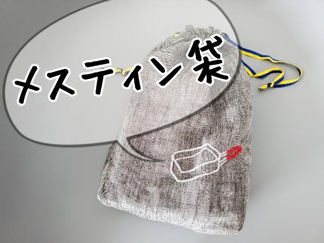 f:id:camera-yurucamp:20200422092529j:image
