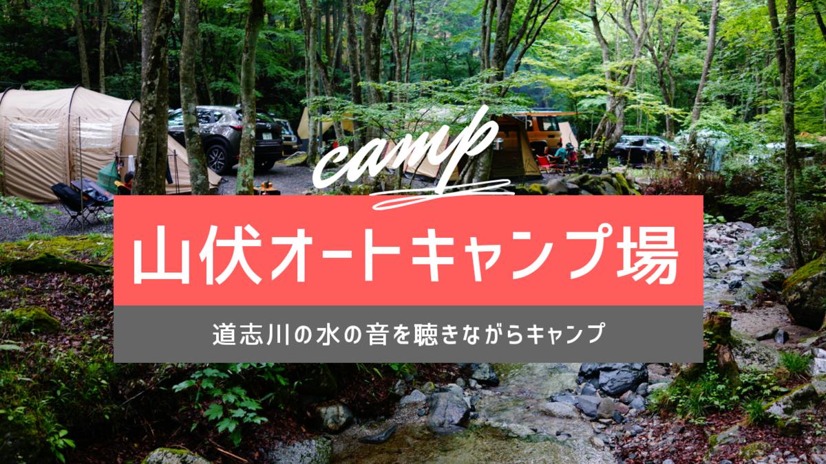 f:id:camera-yurucamp:20200706213126p:plain