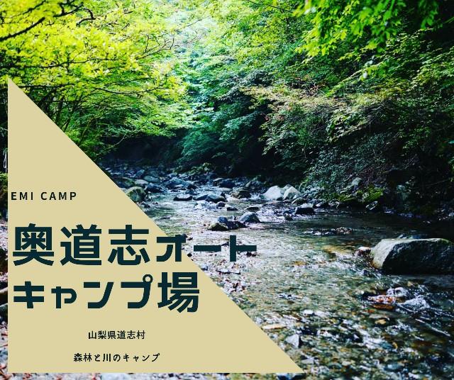 f:id:camera-yurucamp:20200825074116j:image