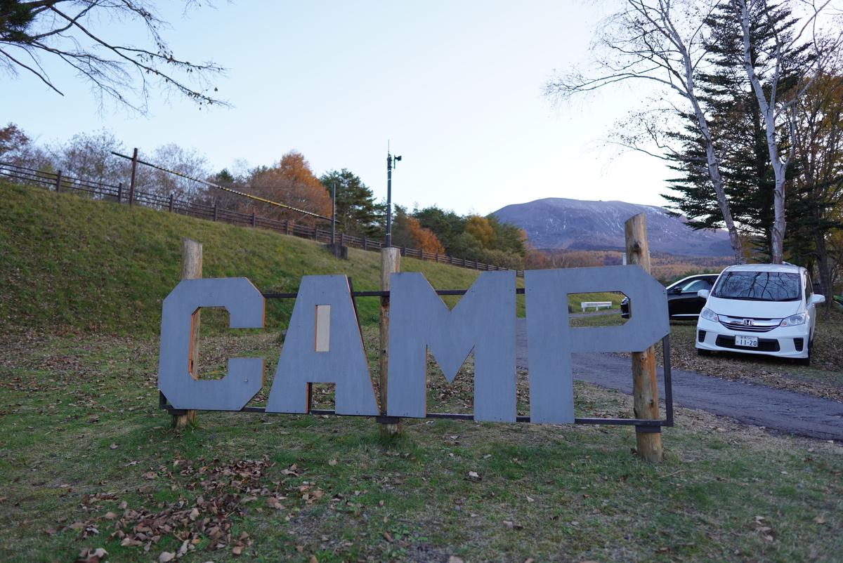 f:id:camera-yurucamp:20201104120157j:plain