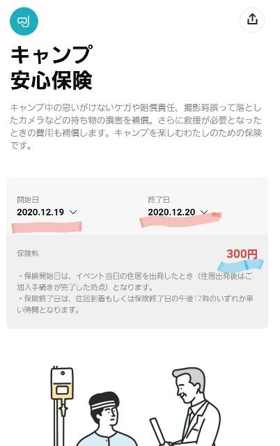 f:id:camera-yurucamp:20201214221559j:image