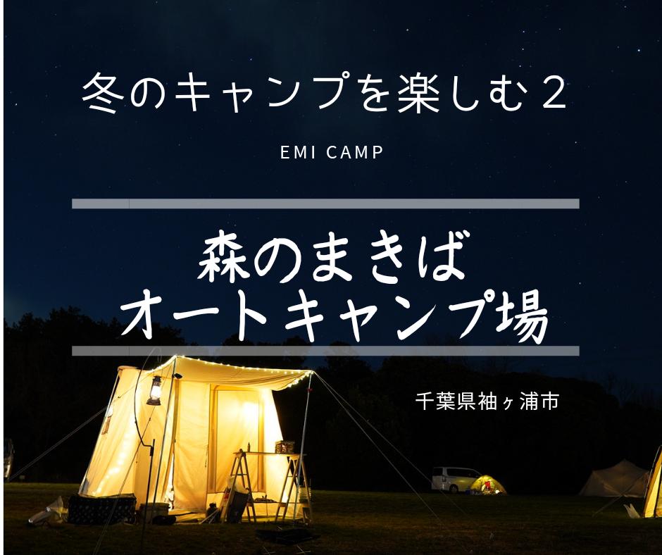f:id:camera-yurucamp:20210123214349p:plain