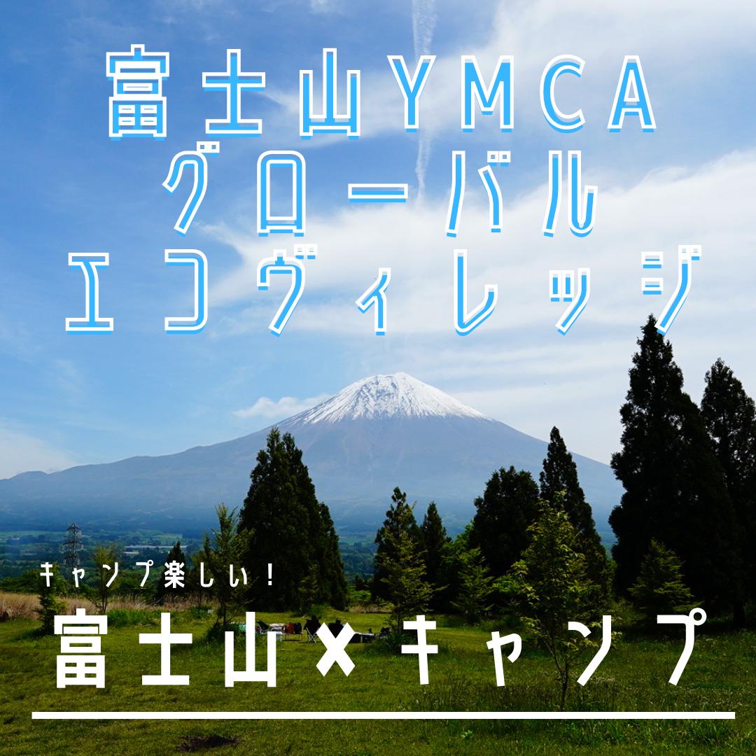 f:id:camera-yurucamp:20210627102849p:plain