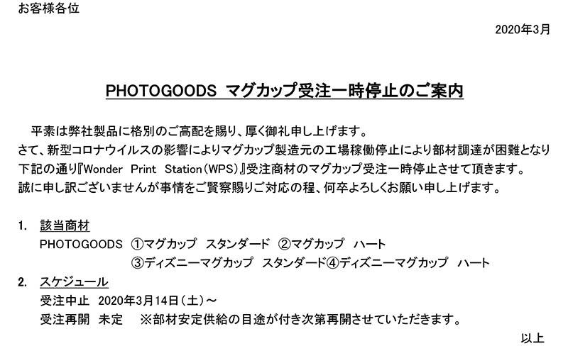 f:id:cameranonaruse:20200314102441j:plain