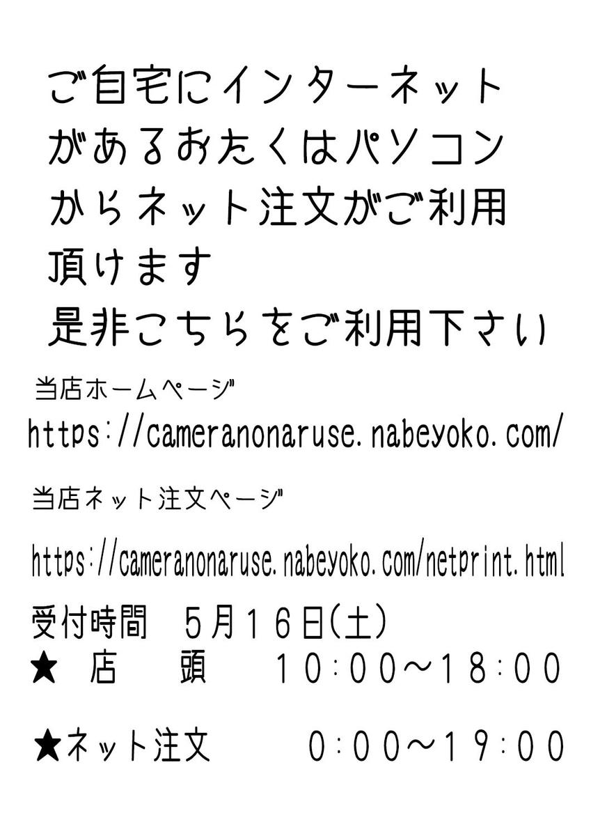 f:id:cameranonaruse:20200514104423j:plain