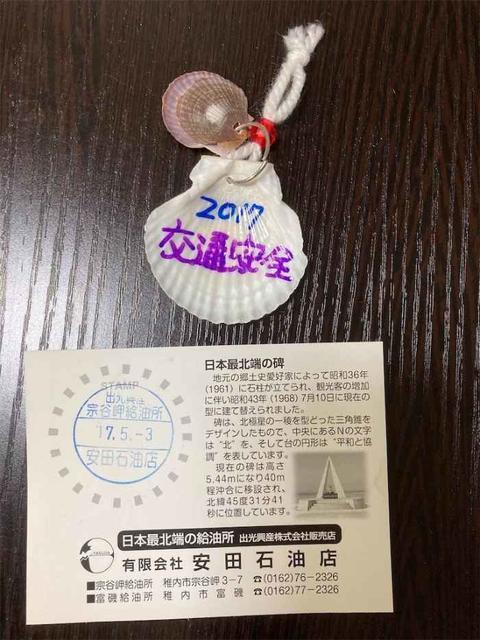 日本最北端給油証明書(裏)とキーホルダー