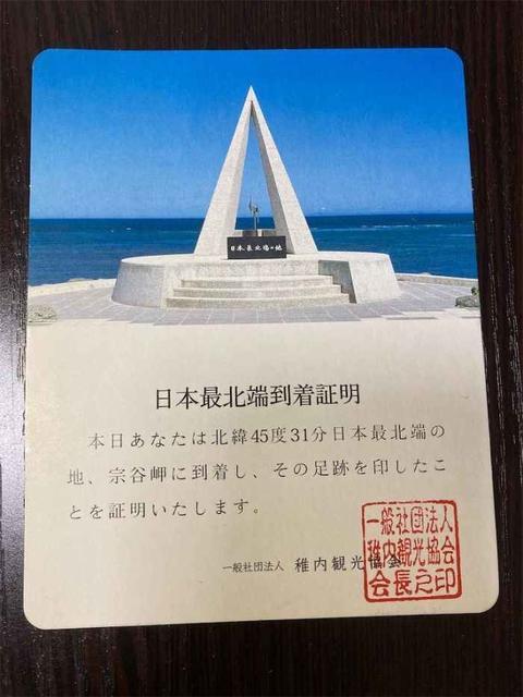 日本最北端到着証明書(表)