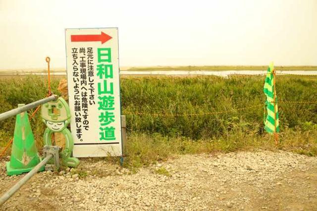 日和山への方向が書いてある看板