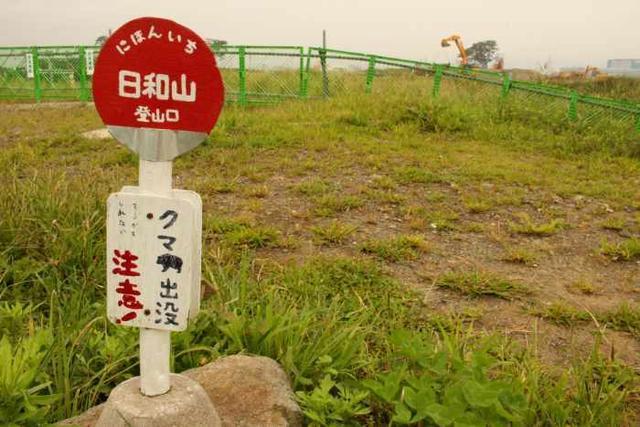 日和山と書かれたバス停のミニチュア