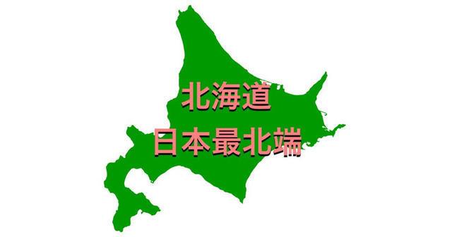 北海道の地図とタイトル(日本最北端)