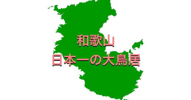 和歌山の地図とタイトル(大鳥居)