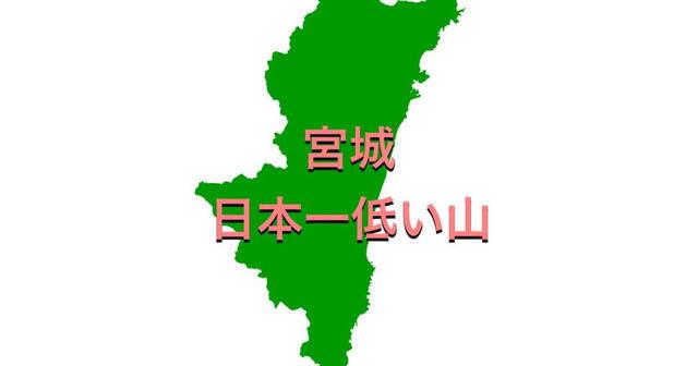 宮城県の地図とタイトル