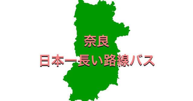 奈良の地図とタイトル(日本一長い路線バス)