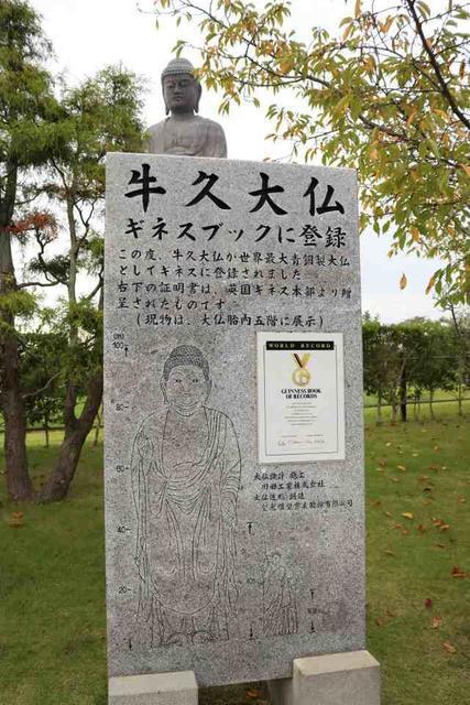 牛久大仏のギネス記録の石碑