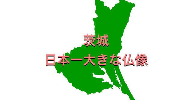 茨城の地図とタイトル(日本一の大きな仏像)