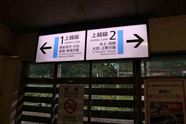 土合駅のホームの方向を指す看板