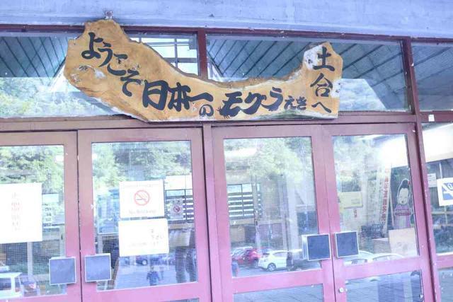 土合駅の看板