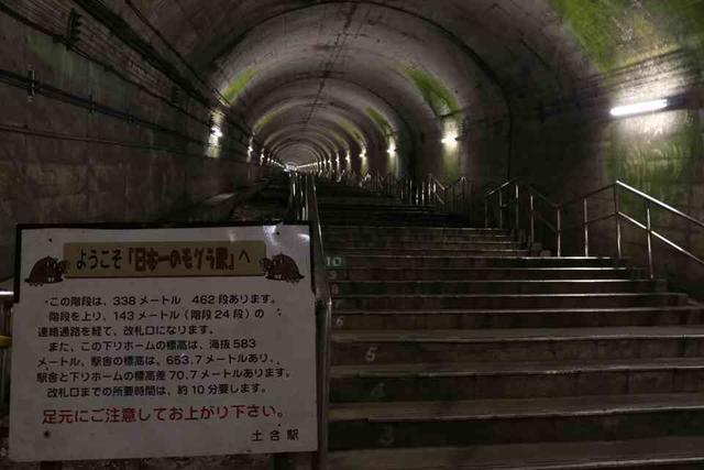 土合駅の下り線ホームに向かう階段(最下階からの撮影)