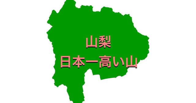 山梨の地図とタイトル(日本一高い山)
