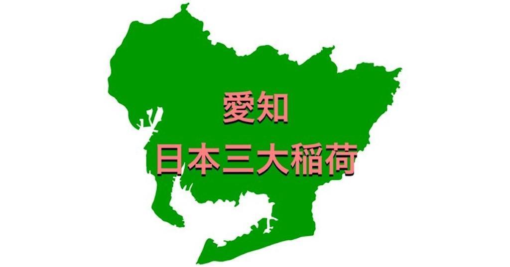愛知の地図とタイトル(日本三大稲荷)
